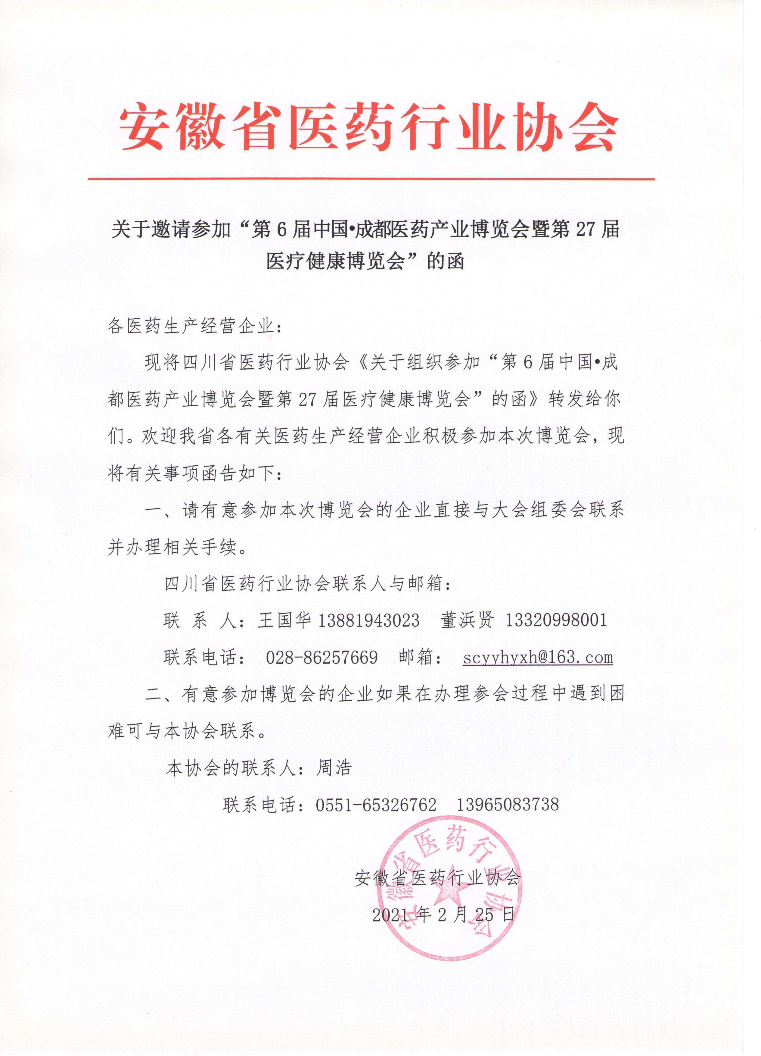 关于邀请参加第6届成都博览会的函2021-02-25.jpg